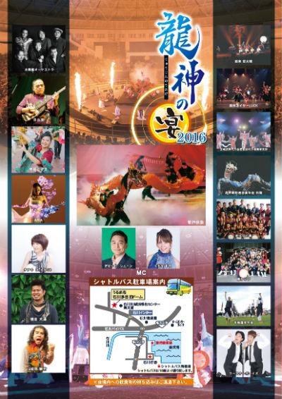 龍神の宴201612_ura