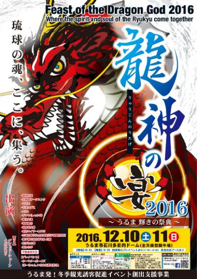 龍神の宴201612